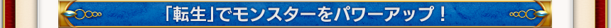 「転生」でモンスターをパワーアップ!