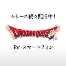 ドラゴンクエスト for スマートフォン