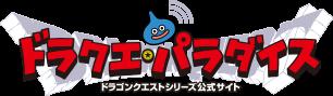 「ドラクエ・パラダイス」ドラゴンクエストシリーズ公式サイト