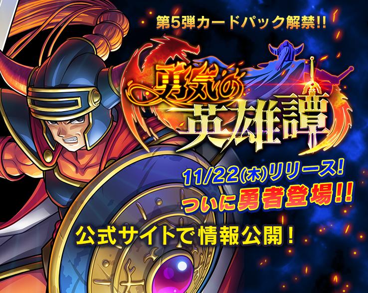 勇気の英雄譚 公式サイトで情報公開!