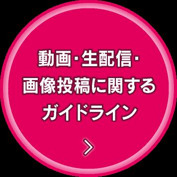 動画・生配信・画像投稿に関するガイドライン