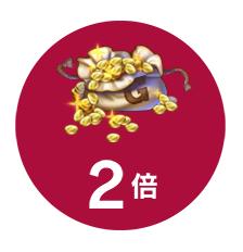 サービス開始から14日間デイリーログインボーナスが2倍!