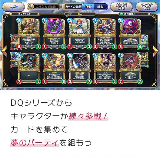 DQシリーズからキャラクターが続々参戦!カードを集めて夢のパーティを組もう