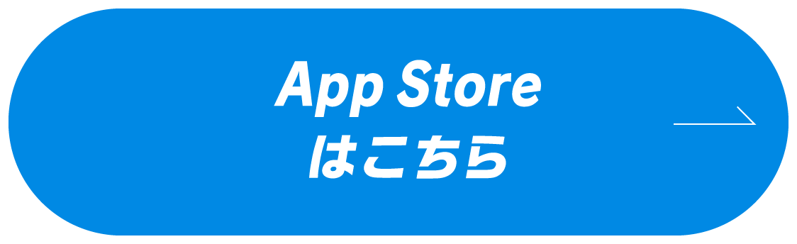 App Storeはこちら