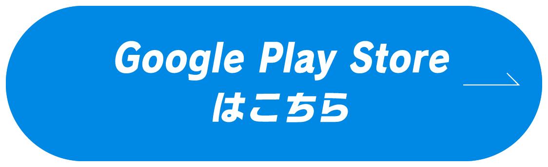 Google Play Storeはこちら