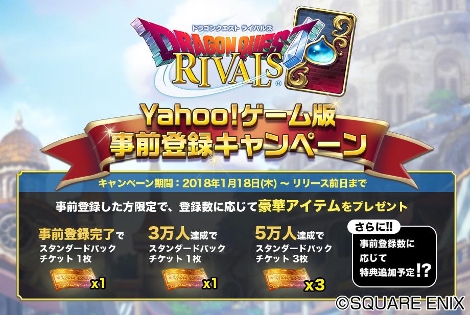 Yahoo!ゲーム版 事前登録キャンペーン!