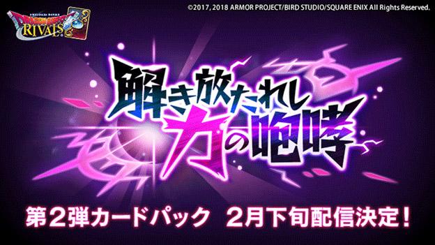 第2弾カードパック「解き放たれし力の咆哮」発表!