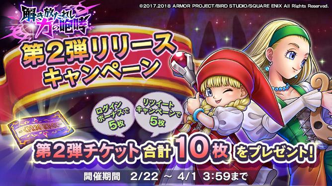 第2弾カードパックリリース記念!カードパックチケットをプレゼント!