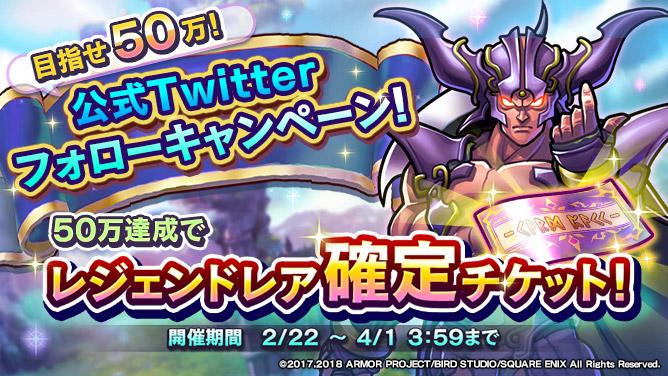 目指せ50万フォロワー!公式Twitterフォローキャンペーン開催!