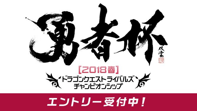 勇者杯 2018春 ドラゴンクエストライバルズ チャンピオンシップ エントリー受付中!