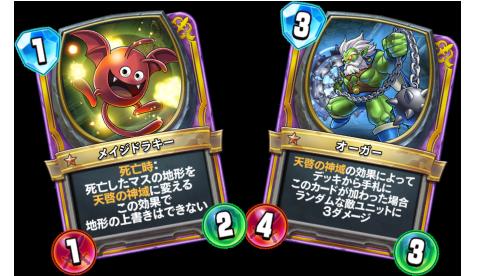 死亡時に天啓の神域に変えるユニットや地形効果で手札に加えた時に効果を発揮するカードも存在するぞ!!