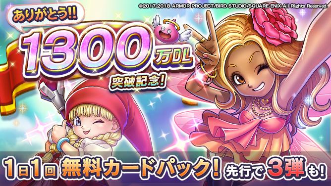 1300万ダウンロード突破記念キャンペーン開催!