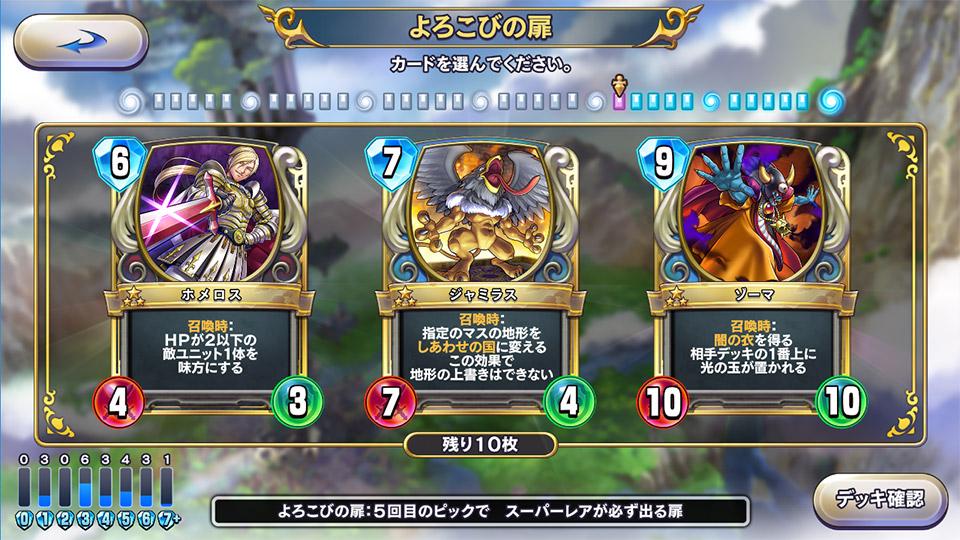 「いざないの闘技場」に第3弾カードがひと足早く出現!