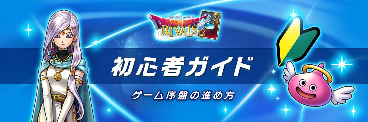 ドラゴンクエストライバルズ 初心者ガイド ~ゲーム序盤の進め方~