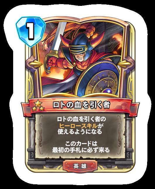 ヒーローカードを使うとヒーローとの共闘状態になり、1ターンに1度「ヒーロースキル」を発動可能に!