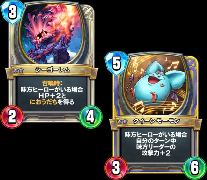 ヒーローカードと連動して効果が発動するカードも登場!
