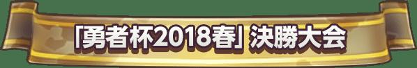 「勇者杯2018春」決勝大会