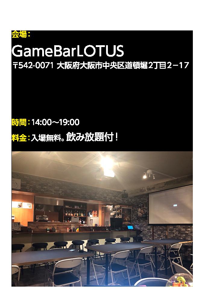 GameBarLOTUS
