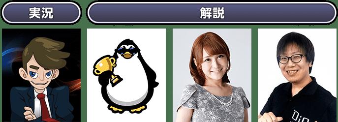 実況: 解説:
