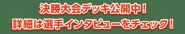 決勝大会デッキ公開中! 詳細は選手インタビューをチェック!