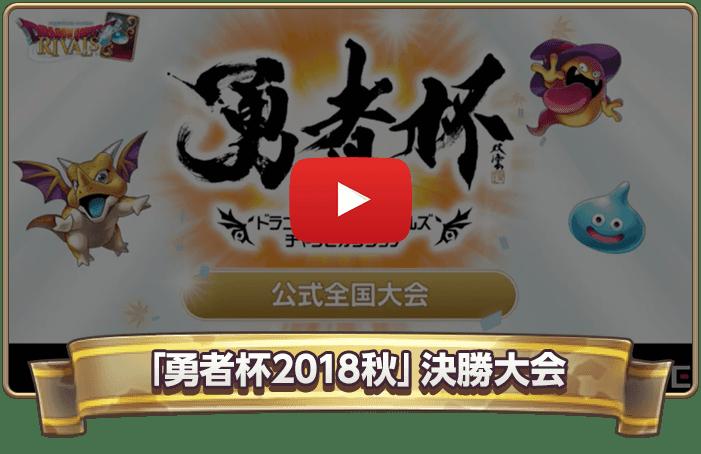 「勇者杯2018秋」決勝大会