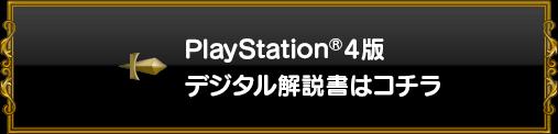 PlayStation®4版デジタル解説書はコチラ