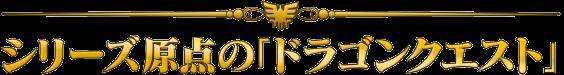 シリーズ原点の「ドラゴンクエスト」