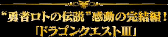"""""""勇者ロトの伝説""""感動の完結編!「ドラゴンクエストⅢ」"""