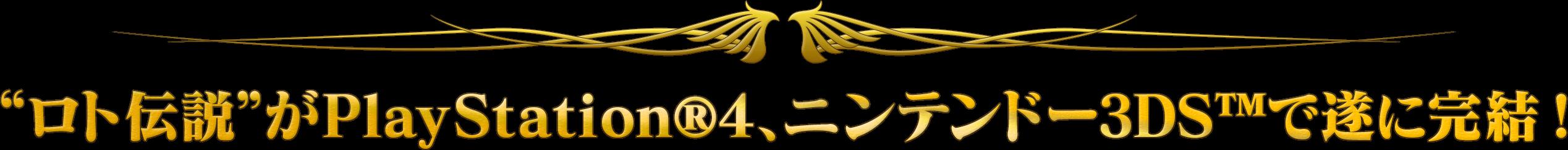"""""""ロト伝説""""がPlayStation®4、ニンテンドー3DS™で遂に完結!"""