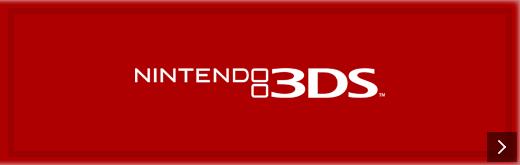ニンテンドー3DS™