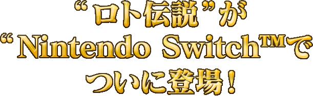 """""""ロト伝説""""がNintendo Switch™でついに登場!"""