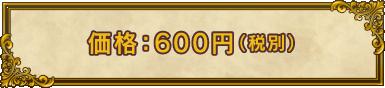 価格:600円(税別)