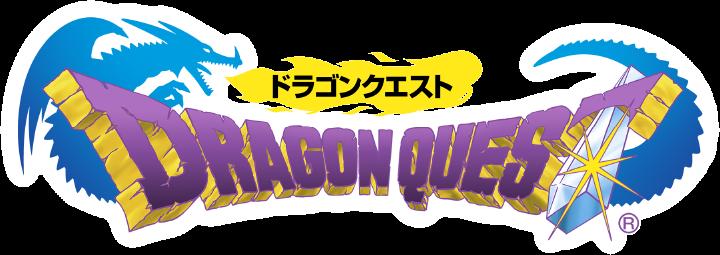 「ドラゴンクエスト」
