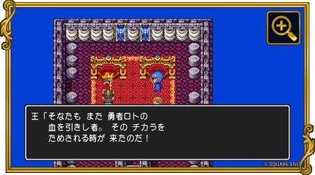 シリーズ初のパーティシステムが話題を呼んだ「ドラゴンクエストⅡ」