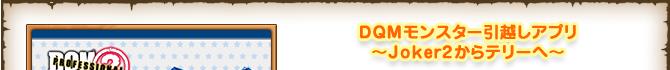 DQMモンスター引越しアプリ~Joker2からテリーへ~