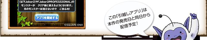 この「引越しアプリ」は本作の発売日と同日から配信予定!