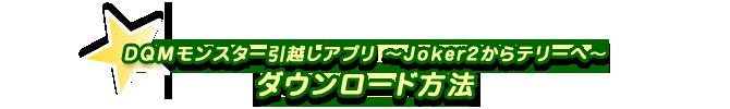 DQMモンスター引越しアプリ~Joker2からテリーへ~ ダウンロード方法