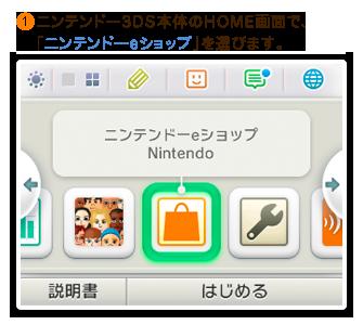①ニンテンドー3DS本体のHOME画面で、「ニンテンドーeショップ」を選びます。