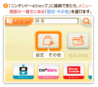 ②「ニンテンドーeショップ」に接続できたら、メニュー画面の一番左にある「設定・その他」を選びます