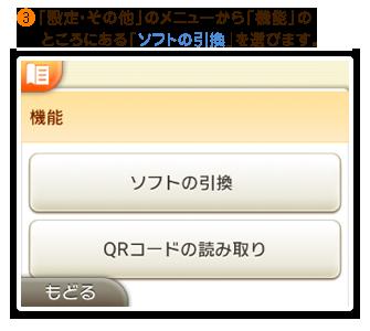 ③「設定・その他」のメニューから「機能」のところにある「ソフトの引換」を選びます。