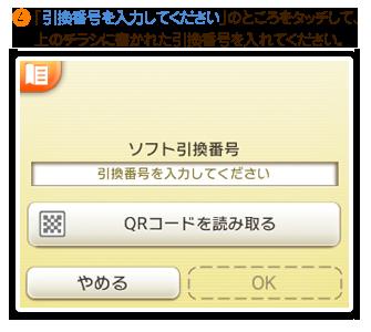 ④「引換番号を入力してください」のところをタッチして、上のチラシに書かれた引換番号を入れてください。