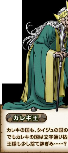 カレキ王:カレキの国も、タイジュの国のライバル国のひとつ。でもカレキの国は文字通り枯れ果てているらしく、王様も少し捨て鉢ぎみ……?