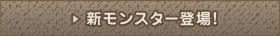 新モンスター登場!