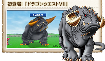 初登場:『ドラゴンクエストVII』