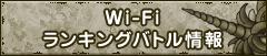 Wi-Fiランキングバトル情報