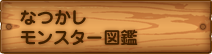 なつかしモンスター図鑑