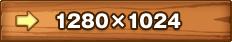 1280×1024