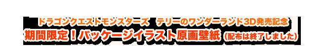 ドラゴンクエストモンスターズ テリーのワンダーランド3D発売記念 期間限定!パッケージイラスト原画壁紙(配布は終了しました)