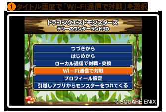①タイトル画面で「Wi-Fi通信で対戦」を選択