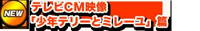 テレビCM映像「少年テリーとミレーユ」篇